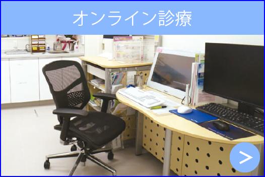 田崎医院オンライン診療